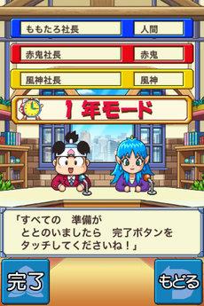 app_game_momotetsu_3.jpg