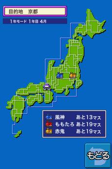 app_game_momotetsu_5.jpg