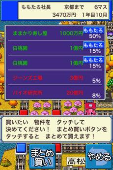 app_game_momotetsu_8.jpg