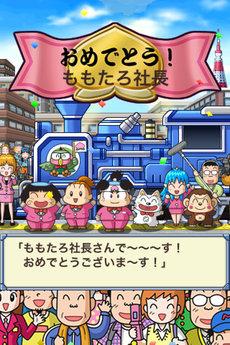 app_game_momotetsu_9.jpg