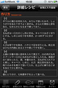 app_life_3mincooking_5.jpg