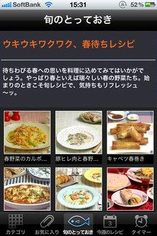 app_life_3mincooking_6.jpg