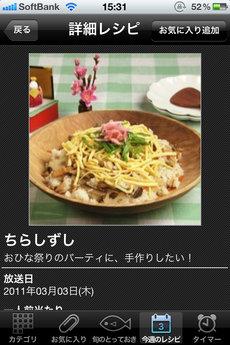 app_life_3mincooking_8.jpg