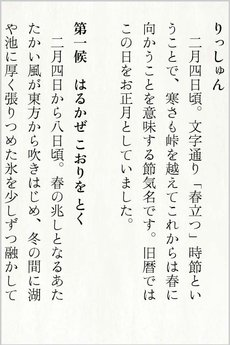 app_life_kurashinokoyomi_2.jpg