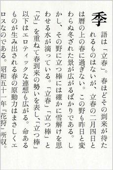 app_life_kurashinokoyomi_4.jpg