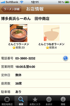 app_life_mentsu_3.jpg