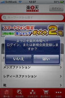 app_life_rakuten_1.jpg