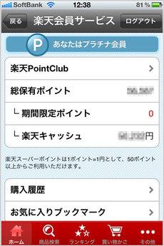 app_life_rakuten_11.jpg