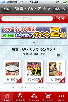 app_life_rakuten_3.jpg