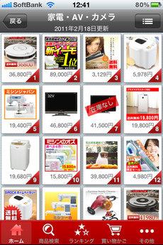 app_life_rakuten_4.jpg