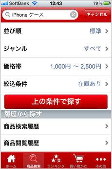 app_life_rakuten_5.jpg