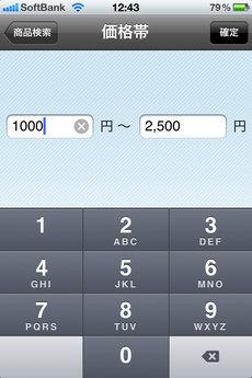 app_life_rakuten_6.jpg