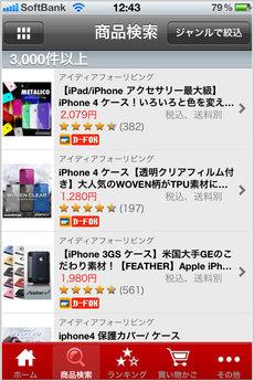 app_life_rakuten_7.jpg