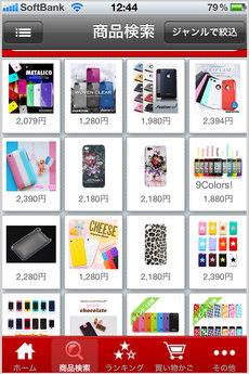 app_life_rakuten_8.jpg