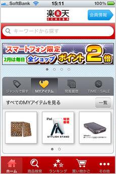 app_life_rakuten_9.jpg