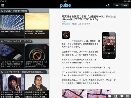 app_news_pulse_news_reader_11.jpg