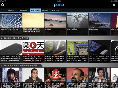 app_news_pulse_news_reader_9.jpg
