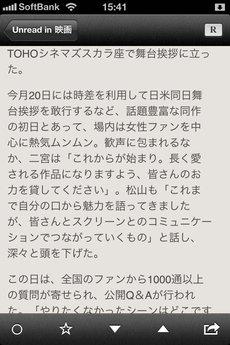 app_news_reeder_12.jpg