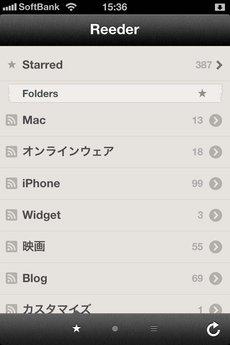 app_news_reeder_3.jpg