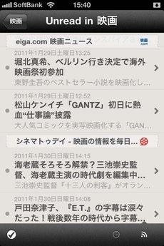 app_news_reeder_6.jpg