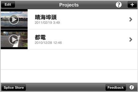 app_photo_splice_14.jpg