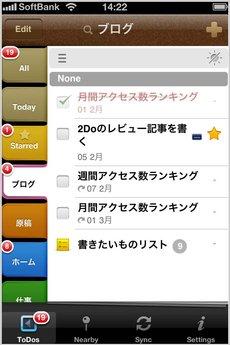 app_prod_2do_5.jpg