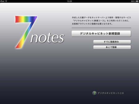 app_prod_7notes_10.jpg