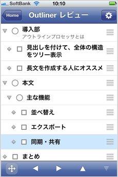 app_prod_outliner_10.jpg