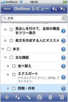 app_pro d_outliner_11.jpg