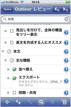 app_prod_outliner_12.jpg