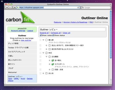 app_prod_outliner_17.jpg