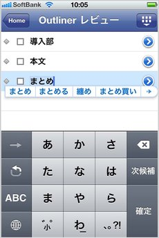 app_prod_outliner_4.jpg