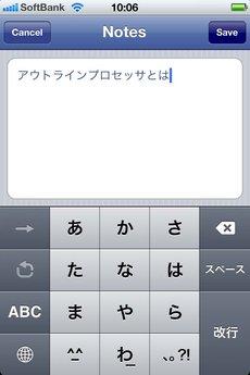 app_prod_outliner_6.jpg