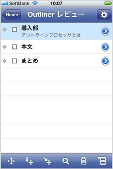 app_prod_outliner_7.jpg