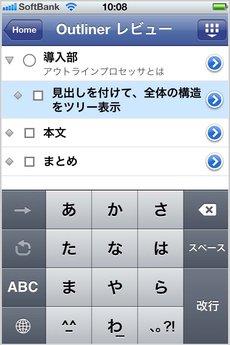 app_prod_outliner_8.jpg
