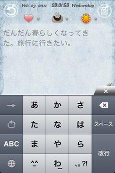 app_prod_windbell-diary_3.jpg