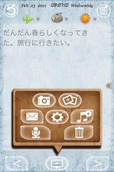 app_prod_windbell-diary_7.jpg