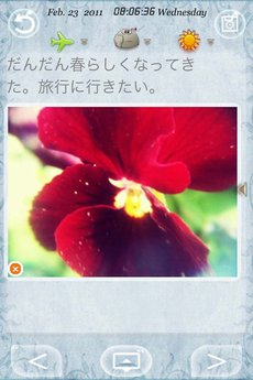 app_prod_windbell-diary_8.jpg