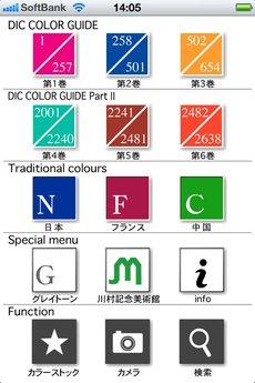 app_ref_colorguide_1.jpg
