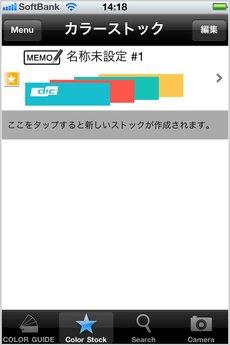 app_ref_colorguide_5.jpg