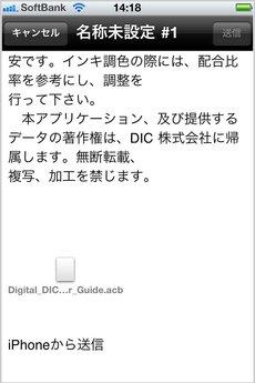 app_ref_colorguide_8.jpg