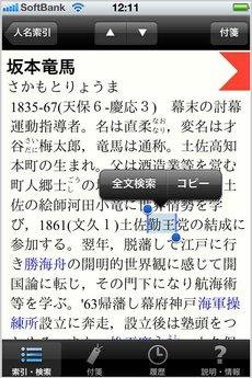app_ref_japanesehistory_09.jpg