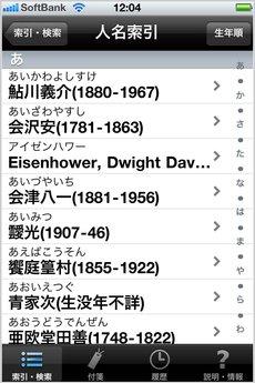 app_ref_japanesehistory_1.jpg