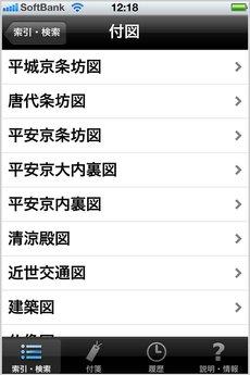 app_ref_japanesehistory_12.jpg
