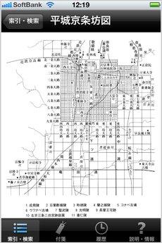 app_ref_japanesehistory_13.jpg