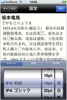 app_ref_japanesehistory_15.jpg