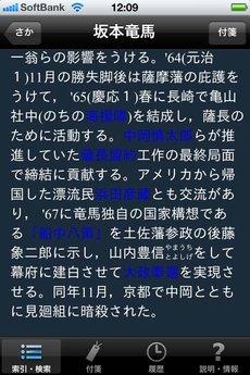 app_ref_japanesehistory_17.jpg