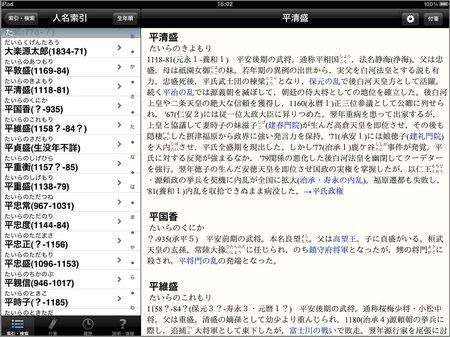 app_ref_japanesehistory_19.jpg