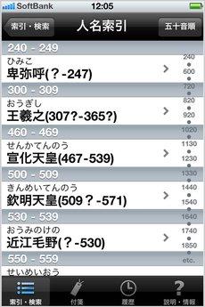 app_ref_japanesehistory_2.jpg