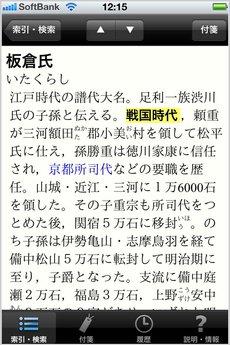 app_ref_japanesehistory_4.jpg